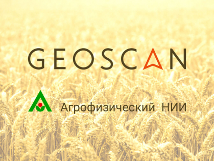 Agrophysical Institute - about Geoscan drones at the fields